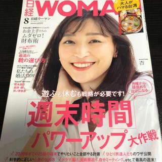 ニッケイビーピー(日経BP)の日経 WOMAN (ウーマン) 2019年 08月号(その他)