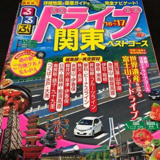 るるぶドライブ関東ベストコ-ス(地図/旅行ガイド)