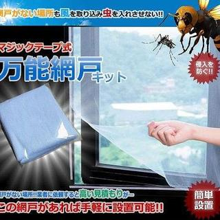 DIY 網戸キット マジックテープ 簡単 取り付け S //b0j(その他)