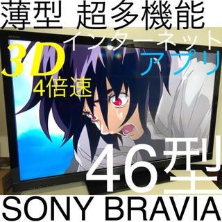 ブラビア(BRAVIA)の【薄型 デザインネットモデル】46型 SONY 高級 液晶テレビ ブラビア(テレビ)