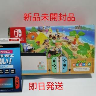 ニンテンドースイッチ(Nintendo Switch)のNintendo Switch あつまれどうぶつの森 同梱版 フィルム付き(家庭用ゲーム機本体)