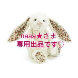 プティマイン(petit main)のnaaa★様 専用出品です♡(ぬいぐるみ/人形)