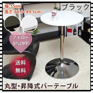バーテーブル 55φ ブラック(バーテーブル/カウンターテーブル)