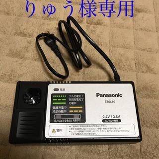 パナソニック(Panasonic)のEZ0L10 急速充電器(工具)