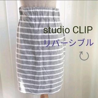 スタディオクリップ(STUDIO CLIP)のスタディオクリップ リバーシブル スウェット スカート(ひざ丈スカート)