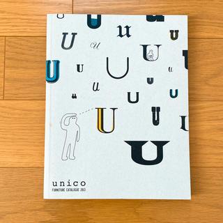 ウニコ(unico)の【レア】ウニコ unico カタログ 2013(住まい/暮らし/子育て)