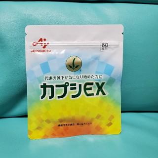 アジノモト(味の素)のはるちゃん様専用 味の素カプシEX(ダイエット食品)