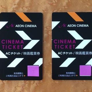 イオン(AEON)のイオンシネマ♡ACチケット 2枚♡(その他)