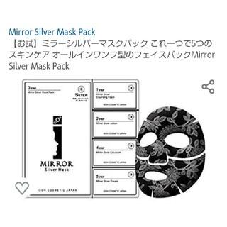 【新品未開封】ミラーシルバーパック(パック/フェイスマスク)
