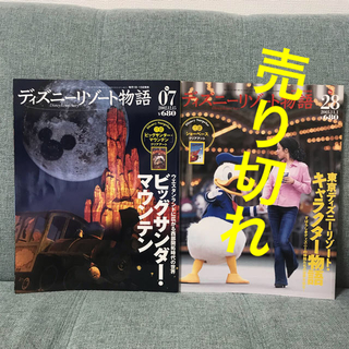ディズニー(Disney)のディズニーリゾート物語 No.7 No.28(アート/エンタメ/ホビー)