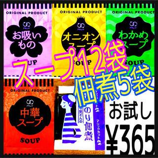 オニオンスープ➕お吸い物➕わかめスープ➕中華スープ 計12袋★海苔の佃煮5袋 (インスタント食品)