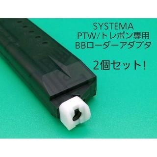 SYSTEMA PTWトレポン専用BBローダーアダプタ 2個セット!(カスタムパーツ)
