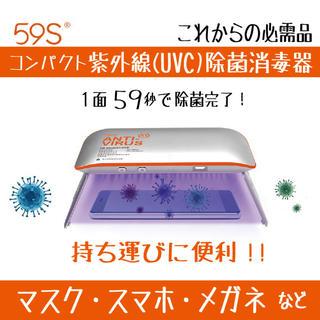 紫外線 UV-C滅菌器   (日用品/生活雑貨)