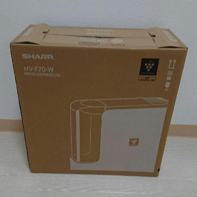 SHARP(シャープ)の値下げしました‼ シャープ  HV-F70-W 新品 未開封 加湿器 空気清浄機 スマホ/家電/カメラの生活家電(加湿器/除湿機)の商品写真