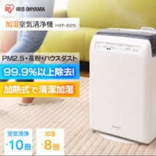 アイリスオーヤマ(アイリスオーヤマ)の新品 送料無料 加湿 空気清浄機 HXF-B25 アイリスオーヤマ(空気清浄器)