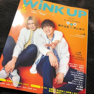 ジャニーズ(Johnny's)のWINK UP 5月号 【即購入可】※値下げ不可(専門誌)