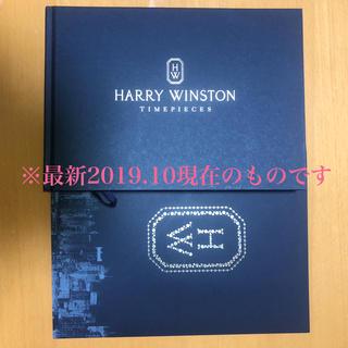 ハリーウィンストン(HARRY WINSTON)のHARRY WINSTON★最新カタログset(ノベルティグッズ)