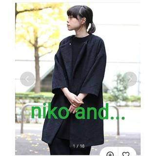 ニコアンド(niko and...)のニコアンド niko and...  メロンWブルブレストコート ネイビー(ロングコート)