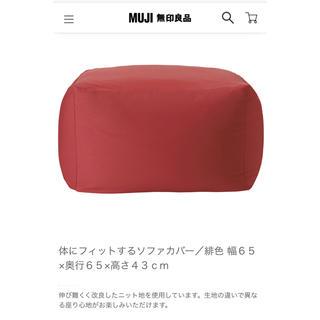 ムジルシリョウヒン(MUJI (無印良品))の無印良品 体にフィットするソファ カバー 緋色(ソファカバー)
