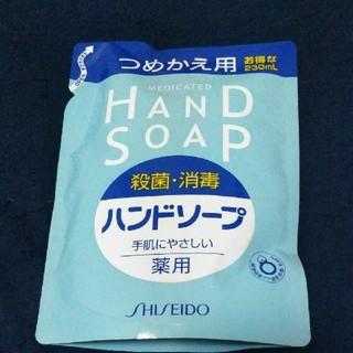 シセイドウ(SHISEIDO (資生堂))の資生堂 薬用ハンドソープ 殺菌+消毒(日用品/生活雑貨)
