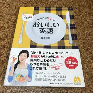 """食いしん坊Kayoのおいしい英語 """"食""""で学ぶと、英会話は楽しい!(語学/参考書)"""