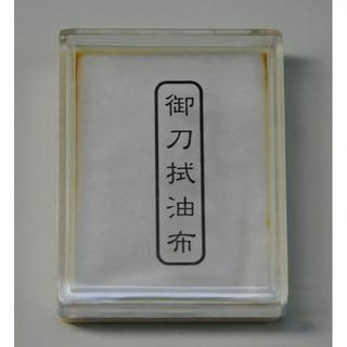 御刀拭油布 (ケース入り) (武具)