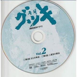 グッキ 韓流名作ドラマ VOL.2 [DVD-ディスクのみ](TVドラマ)