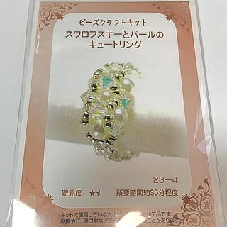 【新品♪】ビーズクラフトキット(リング)
