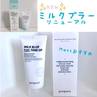 【新品】NEWバージョン★ペリペラperiperaミルクブラークリーム01ピュア(化粧下地)
