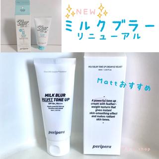 【新品未使用】NEW★ペリペラperiperaミルクブラークリーム02ベルベット(化粧下地)