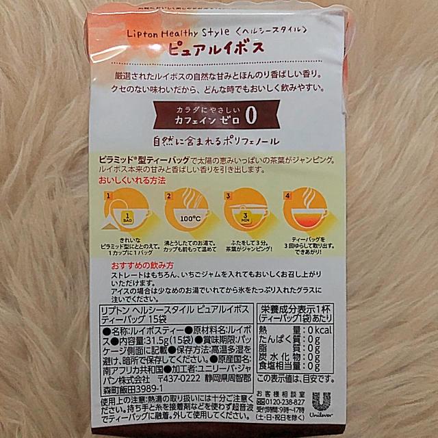 Unilever(ユニリーバ)の専用 未開封 リプトン ヘルシースタイル ピュアルイボス 15袋×2箱 食品/飲料/酒の飲料(茶)の商品写真