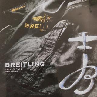 ブライトリング(BREITLING)の【未使用品】非売品 ブライトリング メンバーズ マガジン カタログ コレクション(その他)