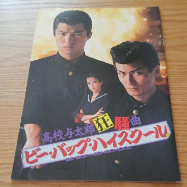 ビーバップ ハイ スクール 映画 シリーズ