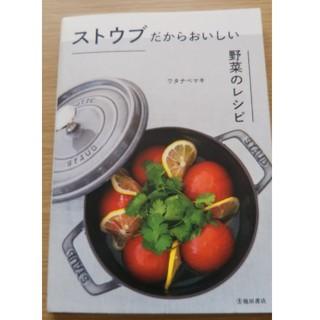 ストウブ(STAUB)のストウブだからおいしい野菜のレシピ(料理/グルメ)