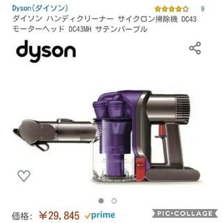 ダイソン(Dyson)のダイソンハンディクリーナーDC43MH モーターヘッド dyson(掃除機)