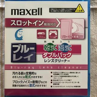 マクセル(maxell)のマクセル ブルーレイ乾式湿式レンズクリーナー (ブルーレイレコーダー)