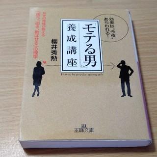 「モテる男」養成講座(文学/小説)
