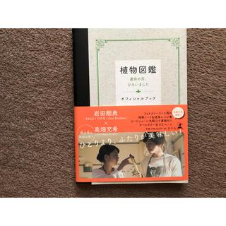 サンダイメジェイソウルブラザーズ(三代目 J Soul Brothers)の植物図鑑(文学/小説)