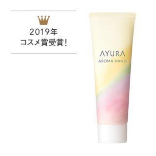 アユーラ(AYURA)のアユーラ アロマ ハンドクリーム ミニサイズ お試し用 10g(ハンドクリーム)