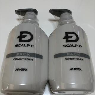 アンファー(ANGFA)のアンファー スカルプD 薬用スカルプパックコンディショナー 2本(コンディショナー/リンス)