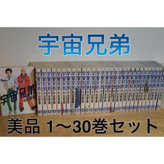 コウダンシャ(講談社)のひな様専用 宇宙兄弟単行本 1〜30巻セット(少年漫画)