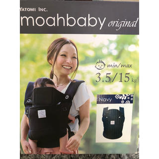 moahbaby 抱っこ紐(抱っこひも/おんぶひも)