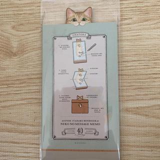フェリシモ(FELISSIMO)のフェリシモ  猫部 メモ(ノート/メモ帳/ふせん)