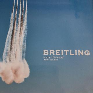 ブライトリング(BREITLING)の【未使用品】非売品 ブライトリング メンバーズ マガジン カタログ (その他)