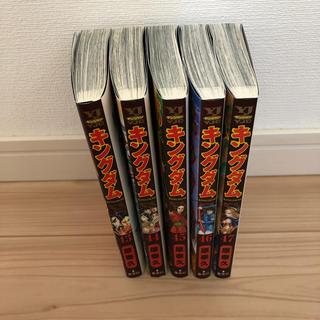 シュウエイシャ(集英社)のKINGDOM キングダム 43-47巻 5冊セット(青年漫画)