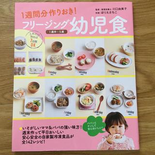 オーイズミ(OIZUMI)のフリ-ジング幼児食 1週間分作りおき!  ほりえさちこ、川口由美子(料理/グルメ)