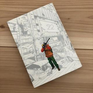 ショウガクカン(小学館)のアイアムアヒーロー 22巻 最終巻(青年漫画)