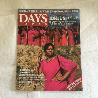 【美品】DAYS JAPAN  誰も知らないインド(ニュース/総合)