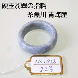 No.0426 硬玉翡翠の指輪 ◆ 糸魚川 青海産 ラベンダー ◆ 天然石(リング(指輪))