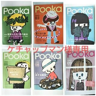 ケチャップマン様専用Pooka vol.2,3,5,6,8,9  +vol.7(専門誌)